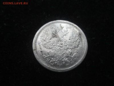 20 копеек 1876 года СПБ-НI до 18.08 в 22-30 - IMG_1717.JPG