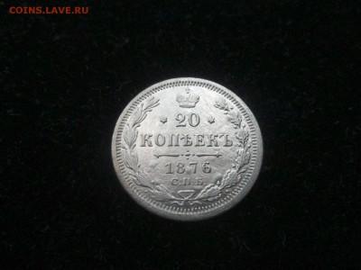 20 копеек 1876 года СПБ-НI до 18.08 в 22-30 - IMG_1716.JPG