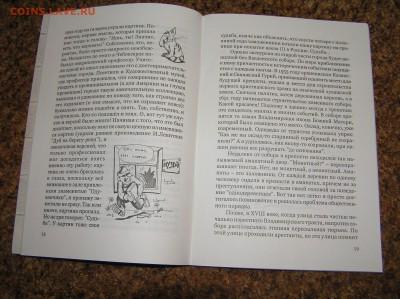 """Книга """"Чебоксары. Экскурсия с улыбкой"""" с автографом автора - P1010061.JPG"""