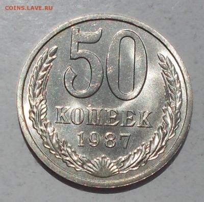 50 копеек 1987 штемпельный БЛЕСК до 21.08.2017 в 22-00 мск - DSCN0025 [1024x768].JPG