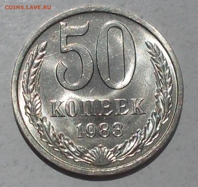 50 копеек 1983 штемпельный БЛЕСК до 21.08.2017 в 22-00 мск - DSCN0030 [1024x768].JPG