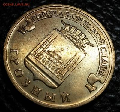 2 рубля 2012 года эмблема, смещение+частично вне кольца - 20170804_132508-1