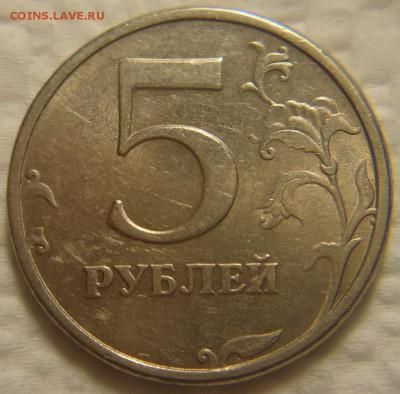 5 руб. 1998 г. СПМД шт.3 по АС до 18.08.17 г. до 21.00 - DSC01931 (2).JPG