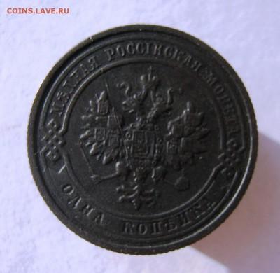 1 коп. 1915 г. до 18.8 в 22-00 - IMG_9156.JPG