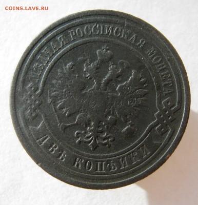 2 коп . 1910 до 18.8 в 22-00 - IMG_9158.JPG