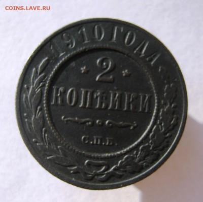 2 коп . 1910 до 18.8 в 22-00 - IMG_9157.JPG