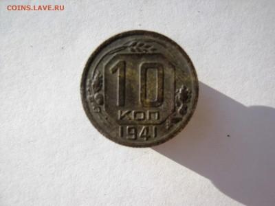 10 коп. 1941 г. до 18.08  в 22-00 - IMG_9169.JPG