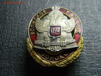 знак Волжское Казачье Войско до  17.08 в 21.30 по Москве - Изображение 2590