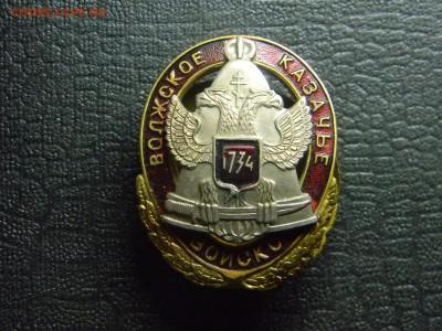 знак Волжское Казачье Войско до  17.08 в 21.30 по Москве - Изображение 2589