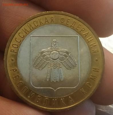 2 рубля 2012 года эмблема, смещение+частично вне кольца - 20161112_150545-1