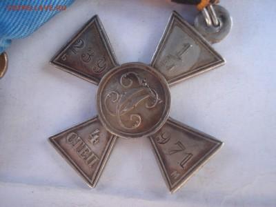 Георгиевский крест 4ой степени помощь в определени владельца - DSC07996.JPG
