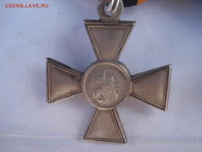 Георгиевский крест 4ой степени помощь в определени владельца - DSC07997.JPG