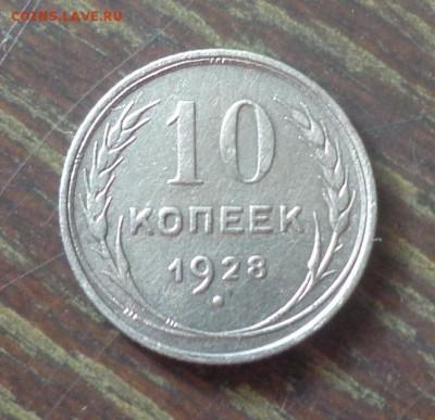 10 копеек 1928 до 22.08, 22.00 - 10 копеек 1928_1