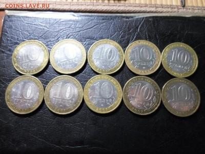10 рублей ГДОВ ММД, 10 шт, до 22.08.17. 22.00 - SAM_7199.JPG