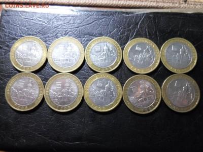10 рублей ГДОВ ММД, 10 шт, до 22.08.17. 22.00 - SAM_7195.JPG