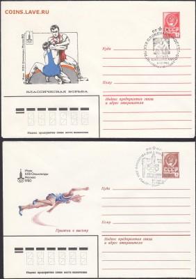 Олимпиада-80 26 конвертов и 4 карточки до 23.08 22:30 мск - IMG_0011