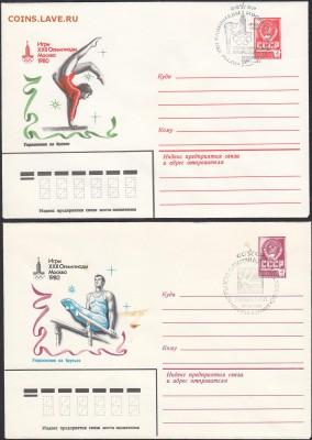 Олимпиада-80 26 конвертов и 4 карточки до 23.08 22:30 мск - IMG_0012