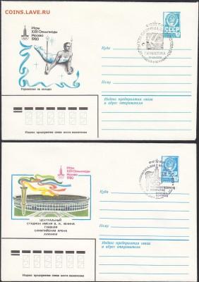 Олимпиада-80 26 конвертов и 4 карточки до 23.08 22:30 мск - IMG_0013