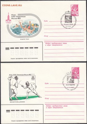 Олимпиада-80 26 конвертов и 4 карточки до 23.08 22:30 мск - IMG_0014