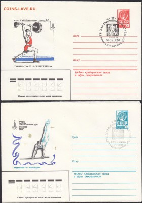Олимпиада-80 26 конвертов и 4 карточки до 23.08 22:30 мск - IMG_0015