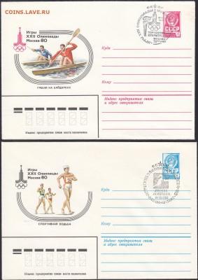 Олимпиада-80 26 конвертов и 4 карточки до 23.08 22:30 мск - IMG_0016