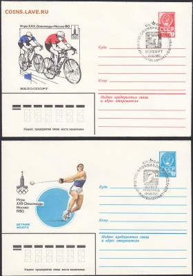 Олимпиада-80 26 конвертов и 4 карточки до 23.08 22:30 мск - IMG_0017