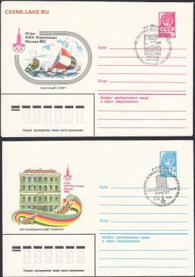 Олимпиада-80 26 конвертов и 4 карточки до 23.08 22:30 мск - IMG_0018