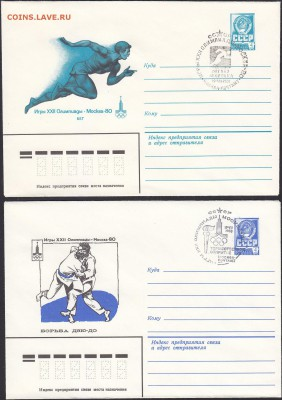 Олимпиада-80 26 конвертов и 4 карточки до 23.08 22:30 мск - IMG_0019