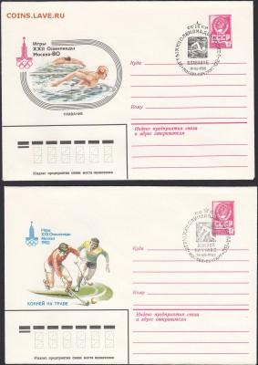 Олимпиада-80 26 конвертов и 4 карточки до 23.08 22:30 мск - IMG_0020