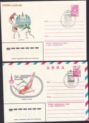 Олимпиада-80 26 конвертов и 4 карточки до 23.08 22:30 мск - IMG_0021