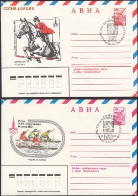 Олимпиада-80 26 конвертов и 4 карточки до 23.08 22:30 мск - IMG_0022