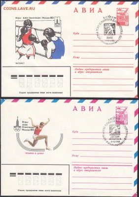 Олимпиада-80 26 конвертов и 4 карточки до 23.08 22:30 мск - IMG_0023