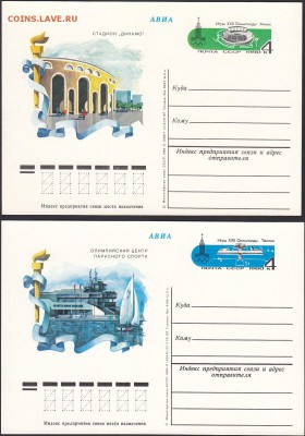 Олимпиада-80 26 конвертов и 4 карточки до 23.08 22:30 мск - IMG_0024