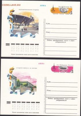 Олимпиада-80 26 конвертов и 4 карточки до 23.08 22:30 мск - IMG_0025