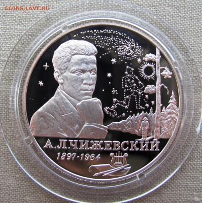 2 рубля 1997 года. А.Л. Чижевский. Ag. До 21.08.17 22-00 - IMG_9639.JPG