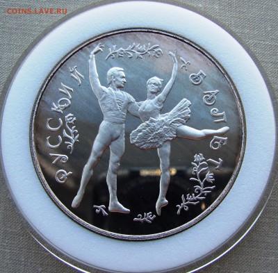 25 рублей 1993 года. Русский балет. До 21.08.17 22-00 МСК - IMG_9762.JPG