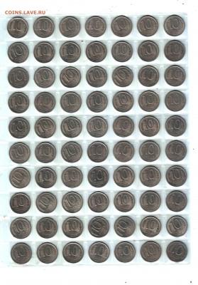 10 руб. 1993, РФ, ММД, AU - UNC, 500 шт. - 2 реверс