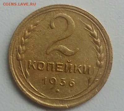 2 копейки 1936 года до 21.08.2017 в 22.00 мск - IMG_20170728_190030