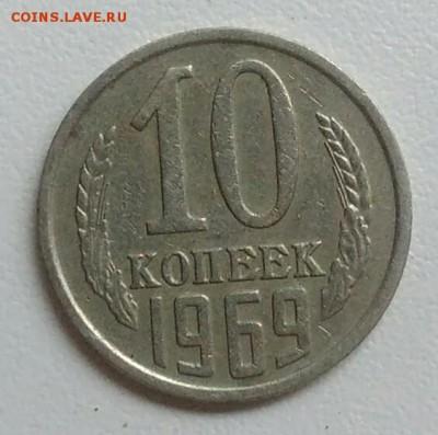 10 копеек 1969 года до 21.08.2017 в 22.00 мск - IMG_20170727_111632