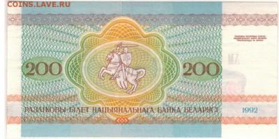 БЕЛАРУСЬ 200 РУБЛЕЙ 1992 ДО 24.08.2017 В 22.00МСК (Д824) - 1-1бел200