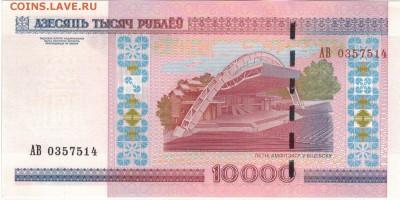 БЕЛАРУСЬ 10000 РУБЛЕЙ 2000 ДО 24.08.2017 В 22.00МСК (Д719) - 1-1бел10000