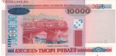 БЕЛАРУСЬ 10000 РУБЛЕЙ 2000 ДО 24.08.2017 В 22.00МСК (Д719) - 1-1бел10000а
