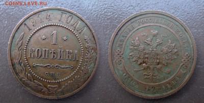 1 копейка 1914 год. До 24 августа 21:00 - 1-914