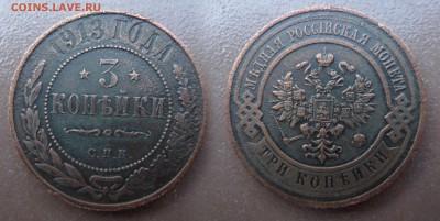 3 копейки 1913 год. До 24 августа 21:00 - 3-913