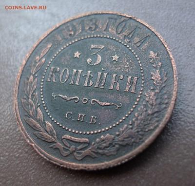 3 копейки 1913 год. До 24 августа 21:00 - 3-913-2