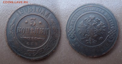 3 копейки 1908 год. До  24 августа 21:00 - 3-908-2-2