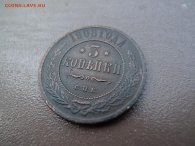 3 копейки 1908 год. До  24 августа 21:00 - 3-908-2