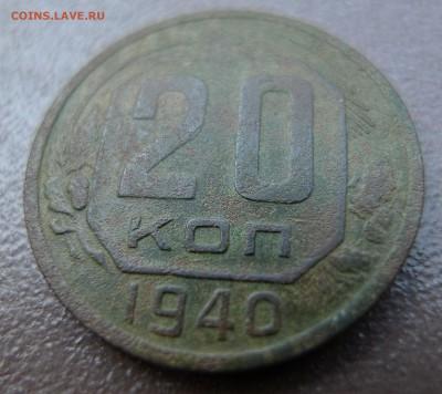 20 копеек 1940 год. До 24 августа 21:00 - 20-40-2