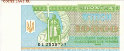 УКРАИНА 10000 КАРБОВАНЦЕВ 1996 ДО 24.08.17 В 22.00МСК (Д854) - 1-1укр10000к1