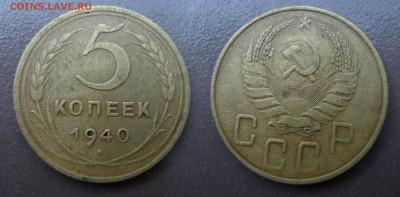 5 копеек 1940 год. До 24 августа 21:00 - 5-40